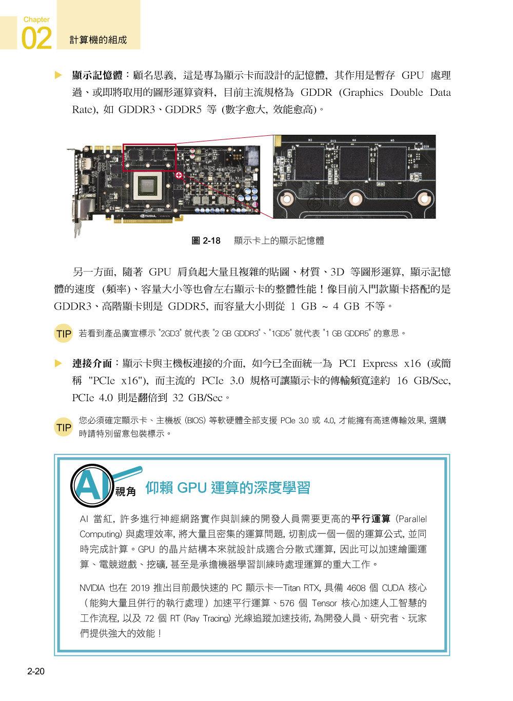 新視界計算機概論, 9/e-preview-6