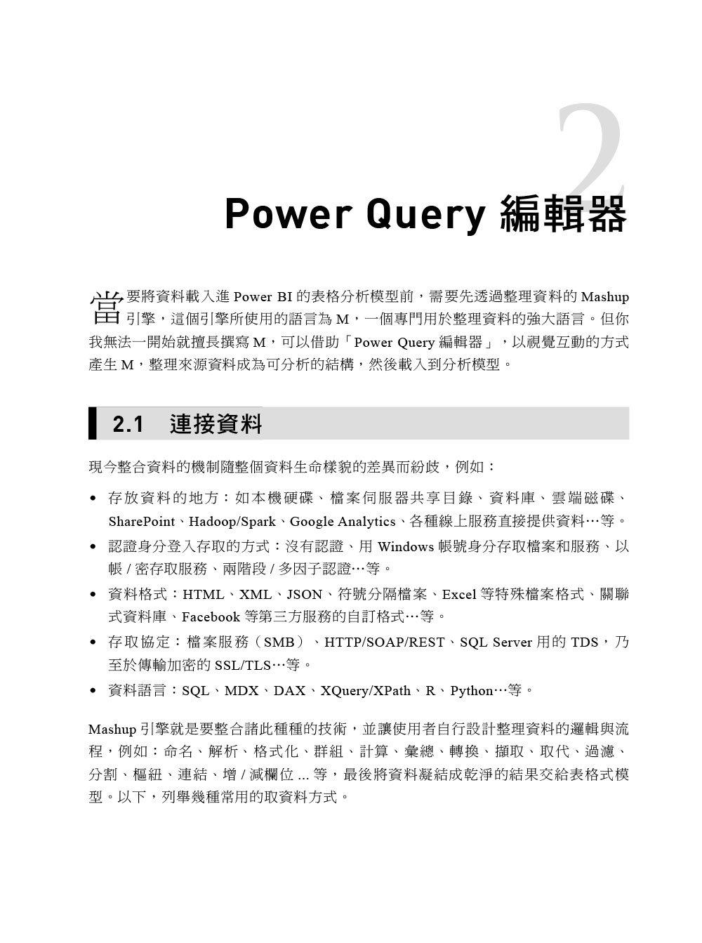 PowerBI 商業智慧分析-preview-1