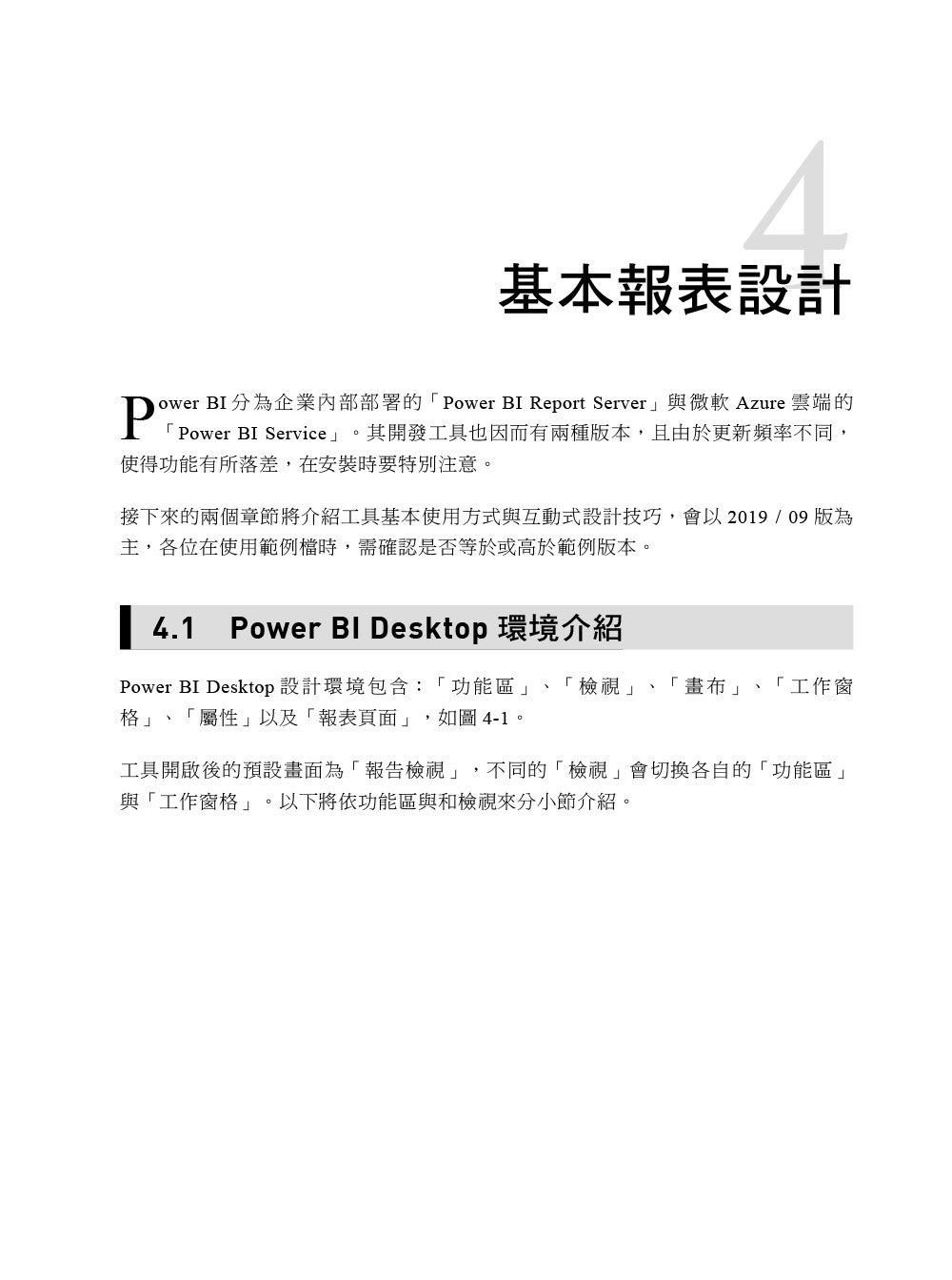 PowerBI 商業智慧分析-preview-3