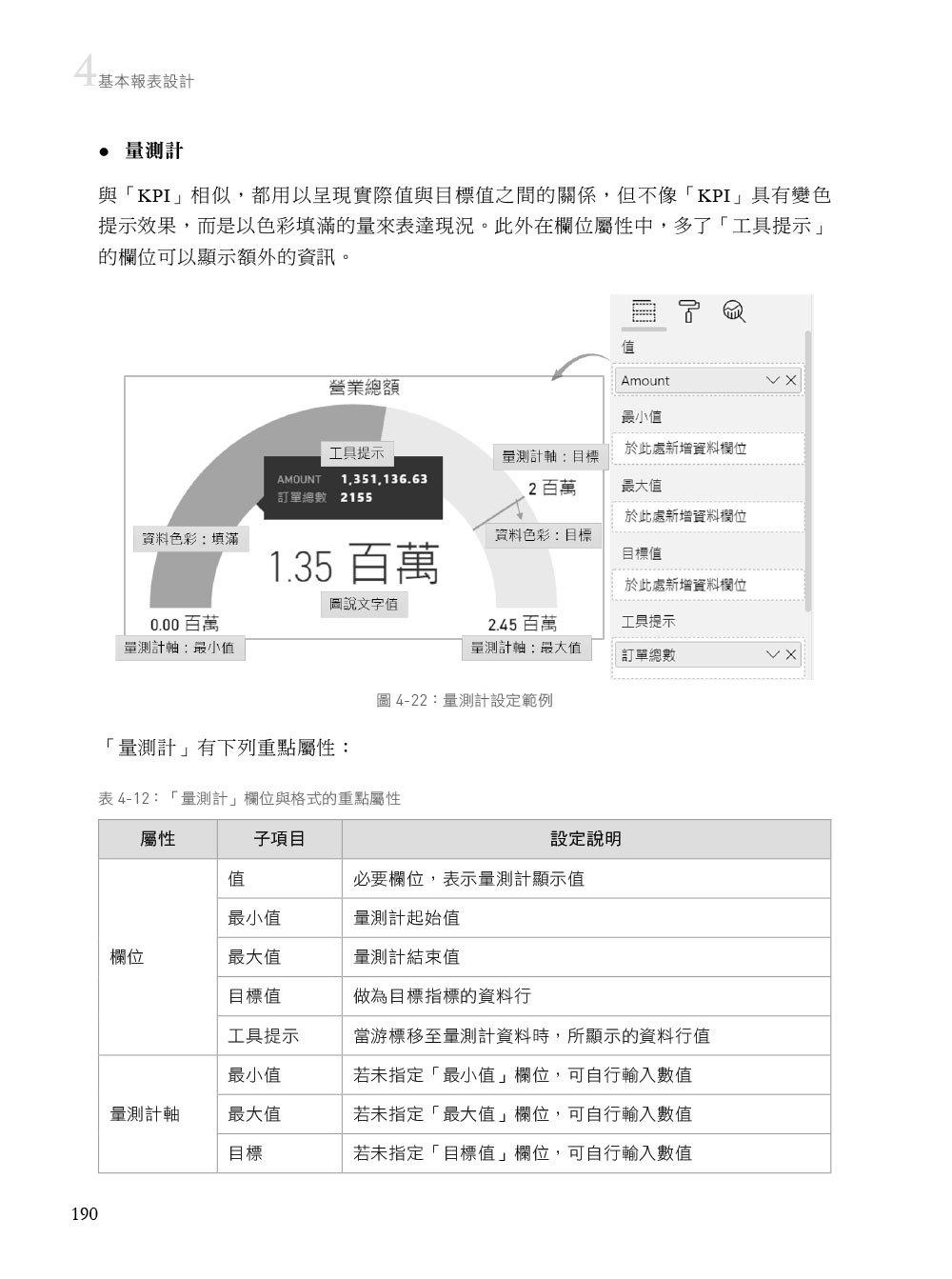 PowerBI 商業智慧分析-preview-6