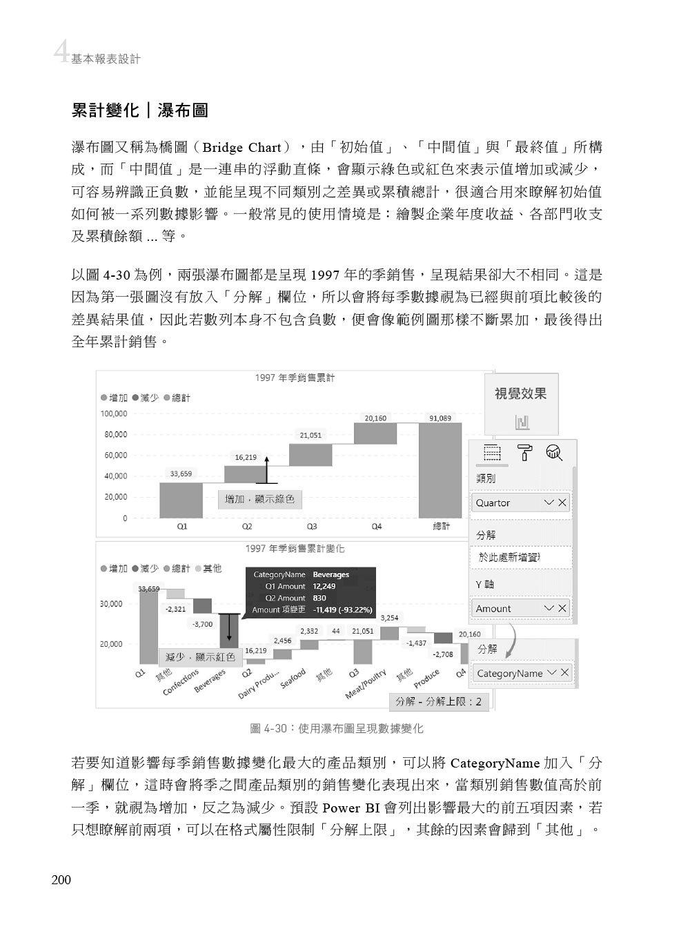 PowerBI 商業智慧分析-preview-8