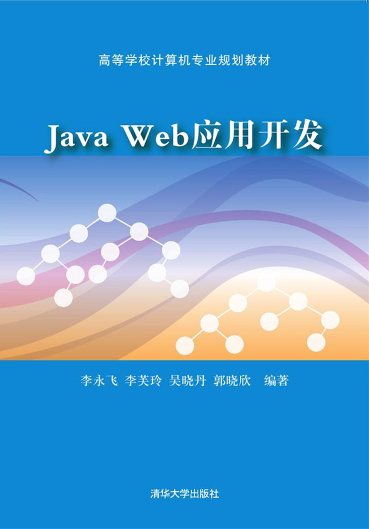 Java Web應用開發-preview-1