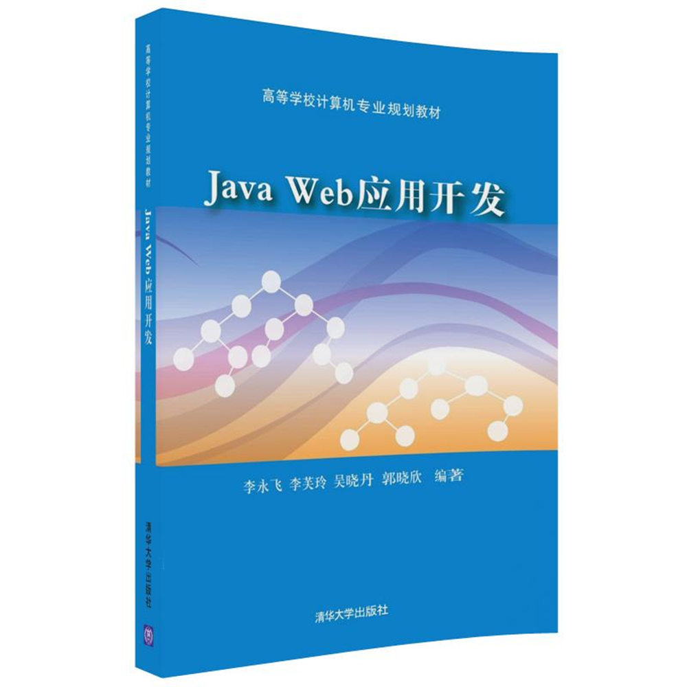 Java Web應用開發-preview-3