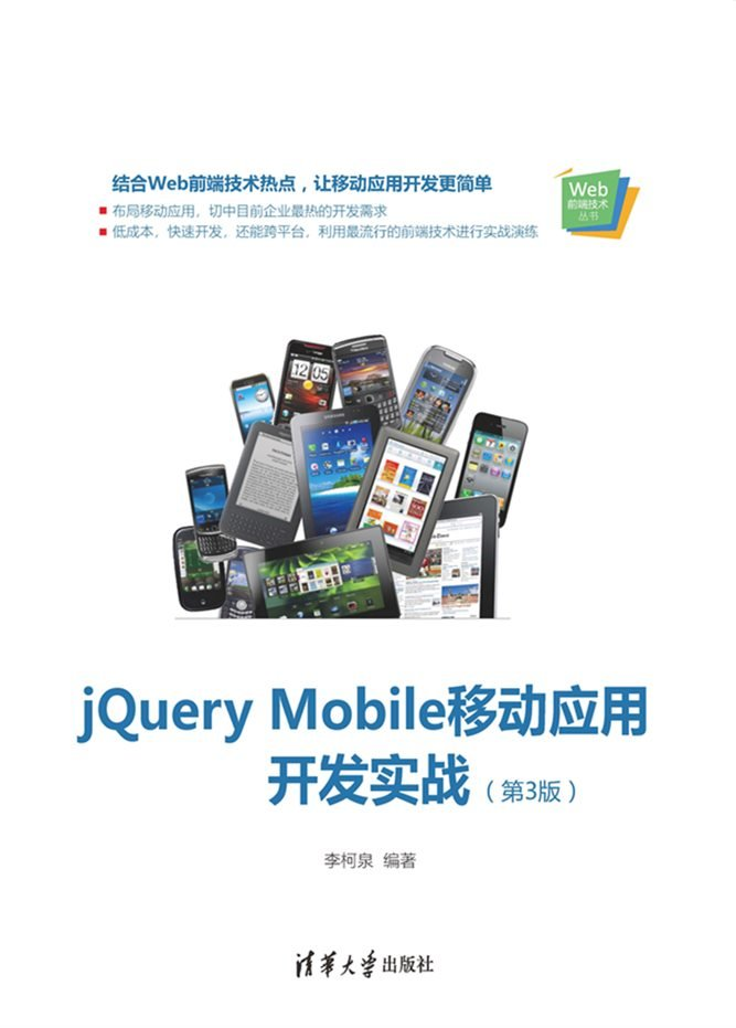 jQuery Mobile移動應用開發實戰(第3版)-preview-1