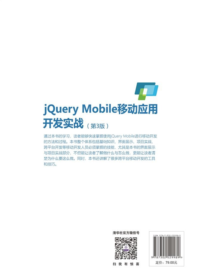 jQuery Mobile移動應用開發實戰(第3版)-preview-2