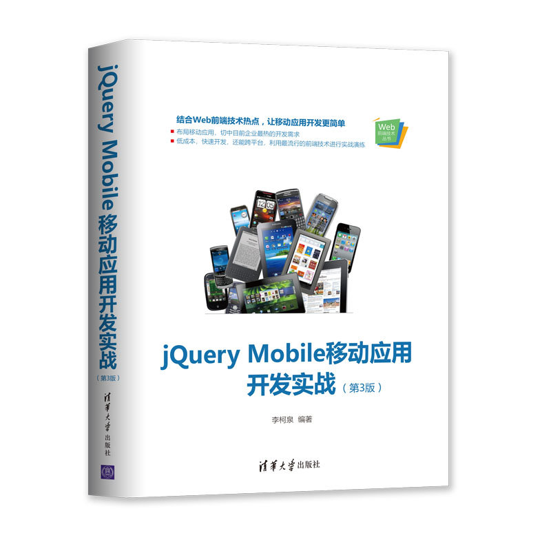 jQuery Mobile移動應用開發實戰(第3版)-preview-3
