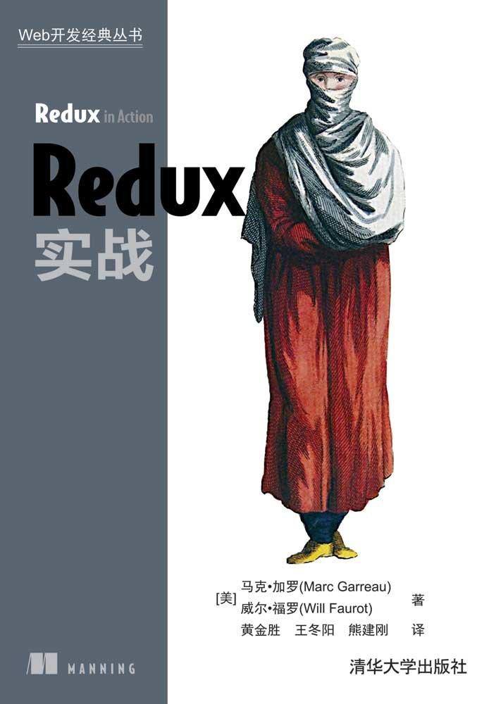 Redux實戰-preview-1