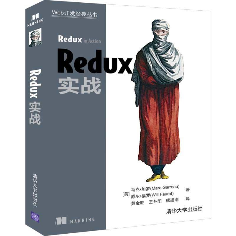 Redux實戰-preview-3