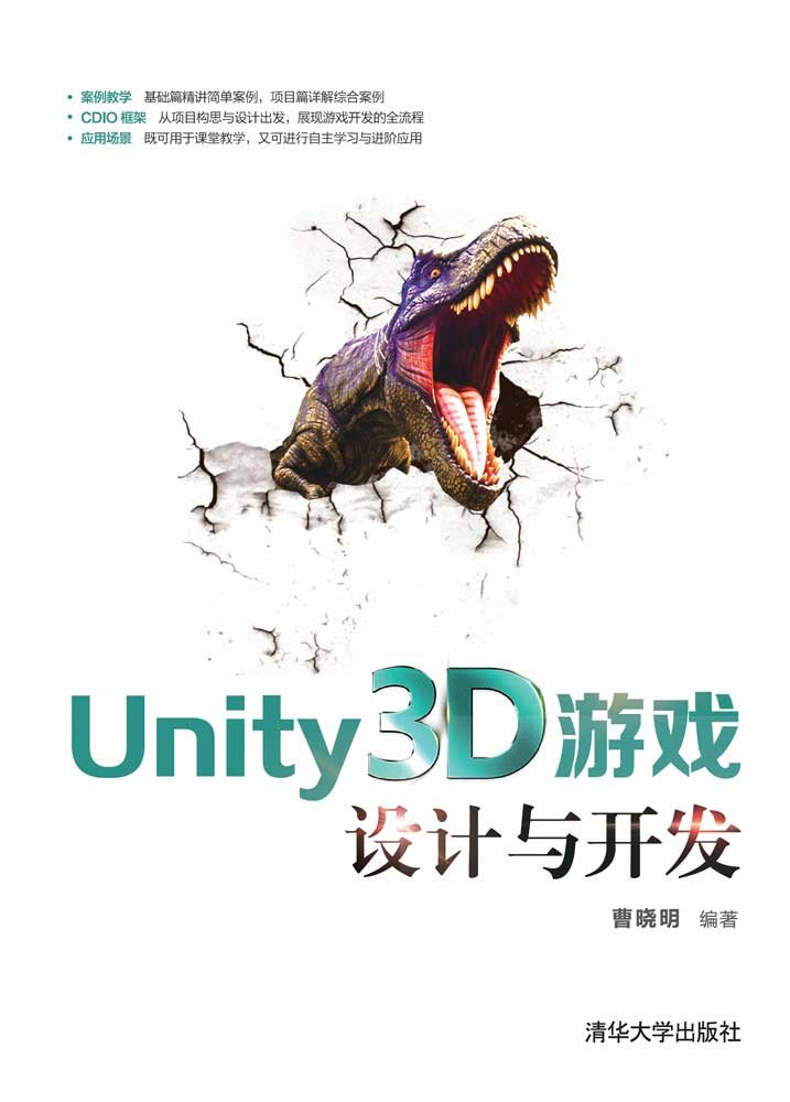 Unity3D 游戲設計與開發-preview-1