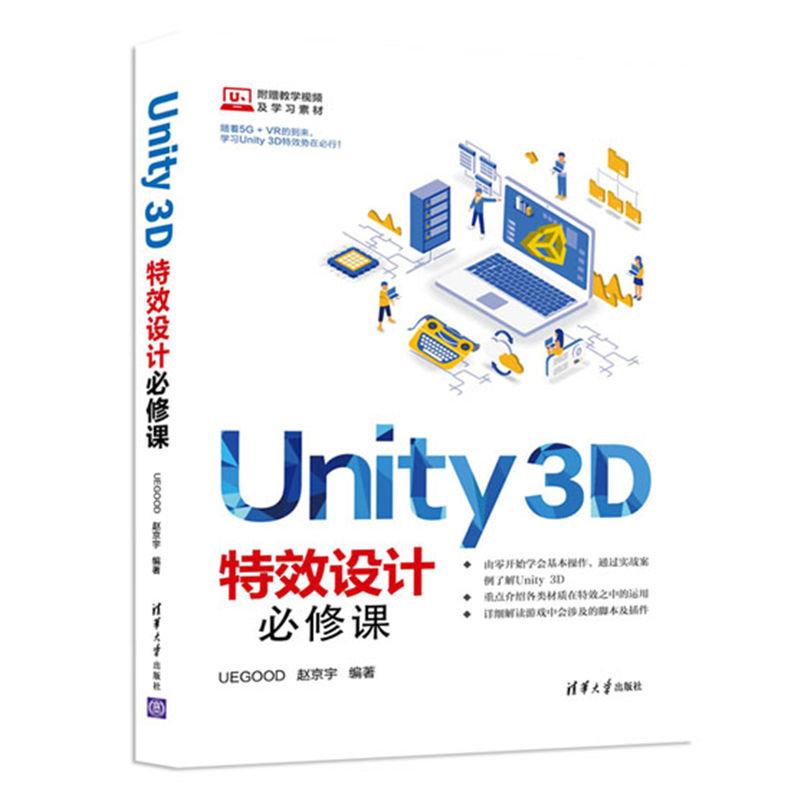 Unity 3D 特效設計必修課-preview-2