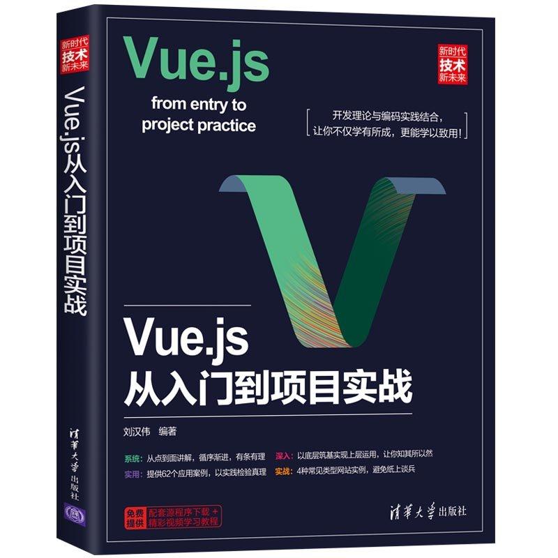 Vue.js從入門到項目實戰-preview-1