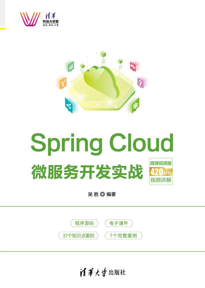 Spring Cloud 微服務開發實戰-微課視頻版-preview-1