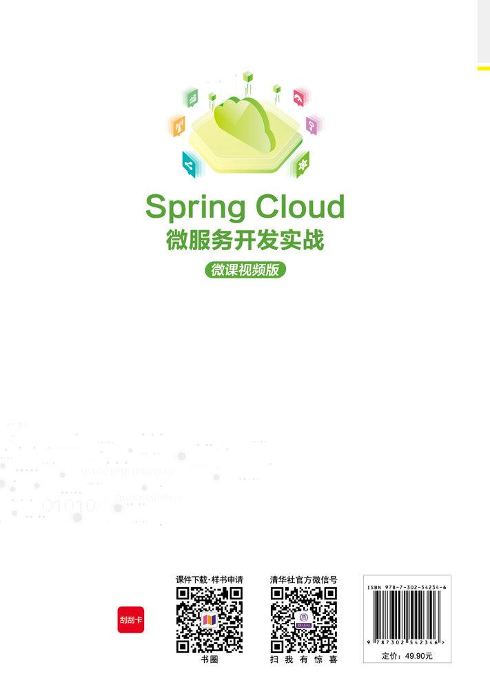 Spring Cloud 微服務開發實戰-微課視頻版-preview-2