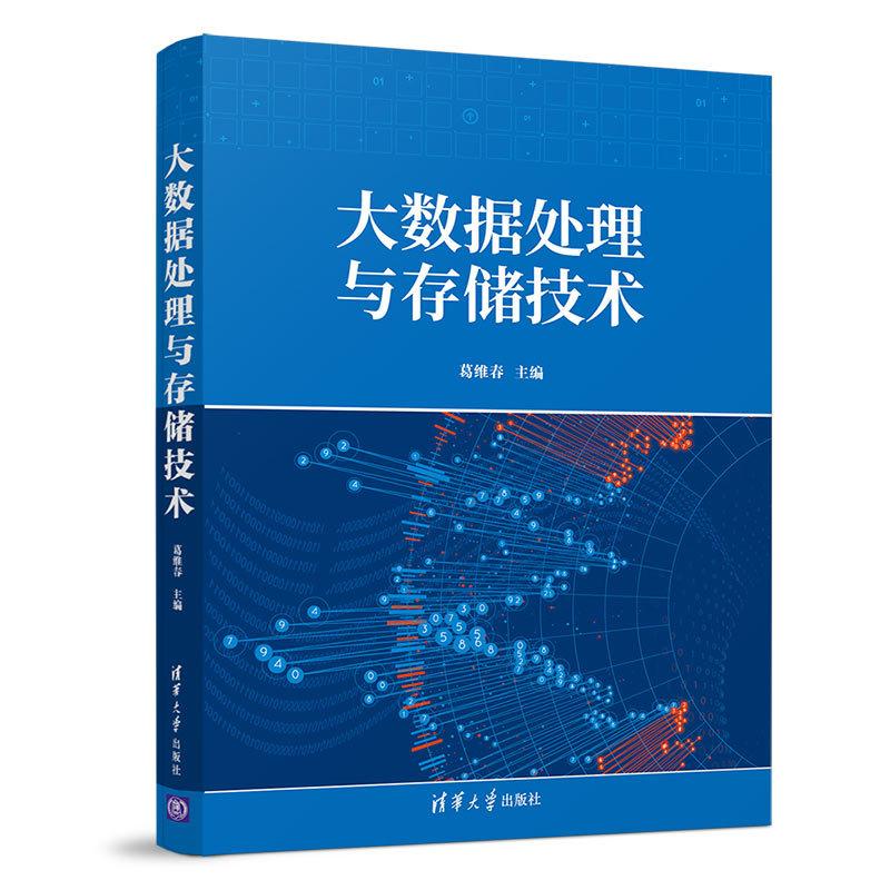 大數據處理與存儲技術-preview-3