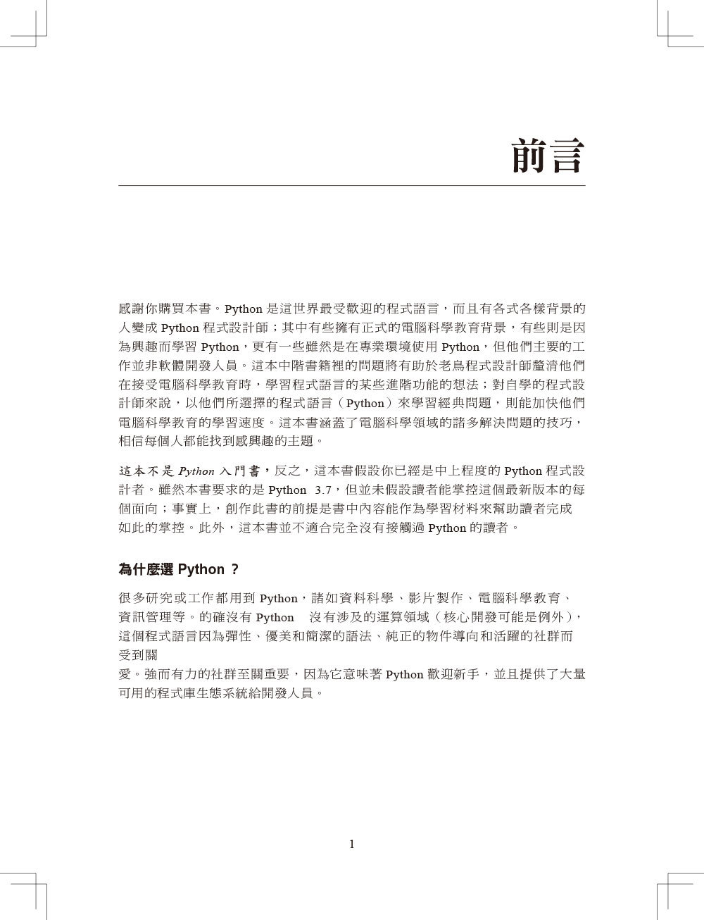 經典電腦科學問題解析|使用 Python (Classic Computer Science Problems in Python)-preview-1