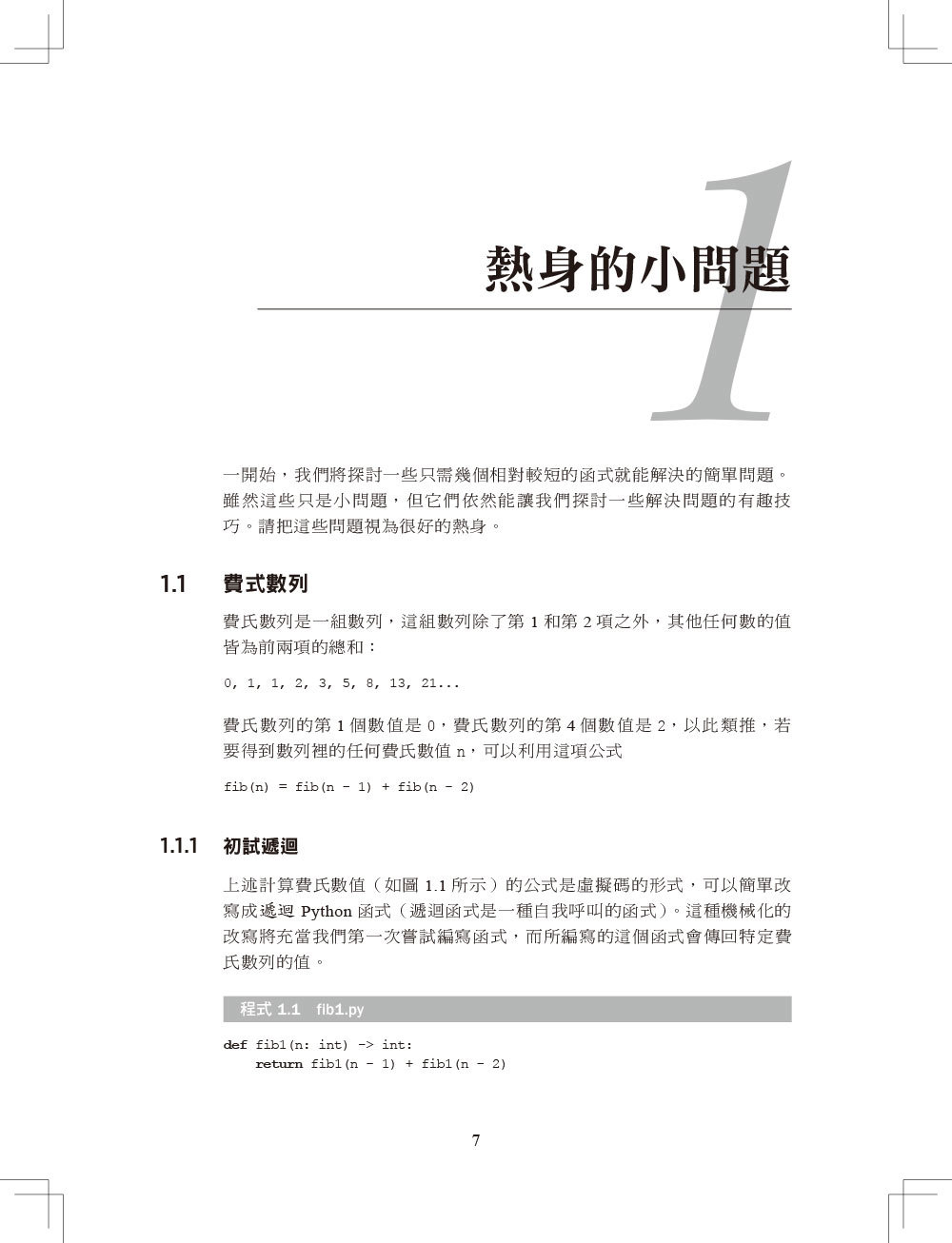 經典電腦科學問題解析|使用 Python (Classic Computer Science Problems in Python)-preview-6