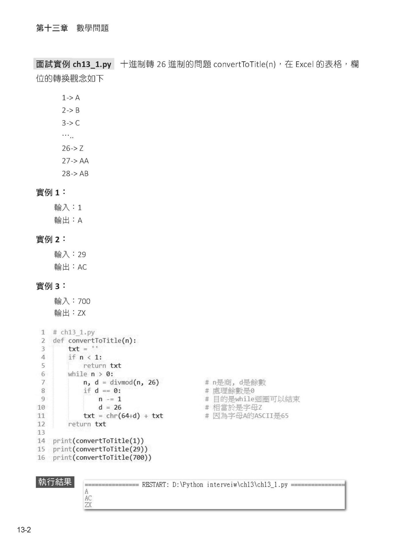 Python 面試題目與解答 -- 邁向高薪之路-preview-10