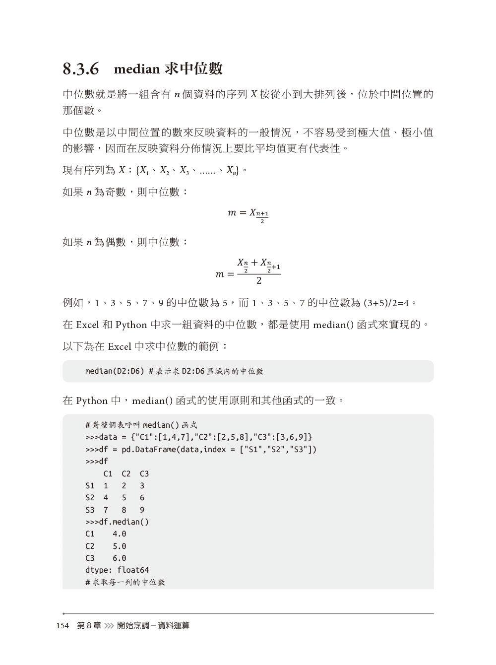 用 Excel 學 Python 資料分析-preview-7