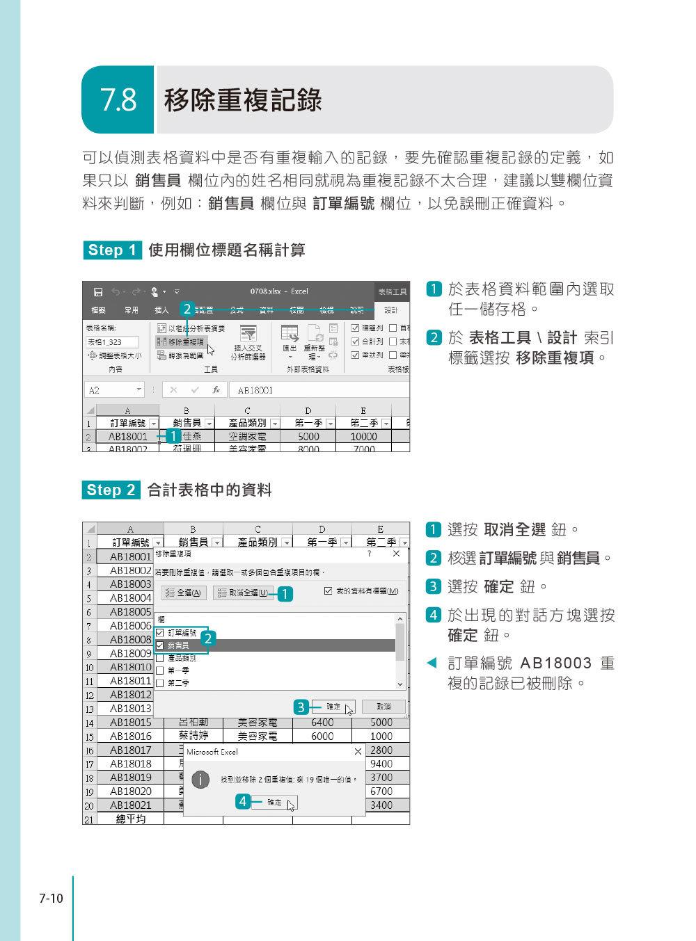 Excel 自學聖經:從完整入門到職場活用的技巧與實例大全 (附商業分析資料取得與整合超值影片/範例/速查表)-preview-1