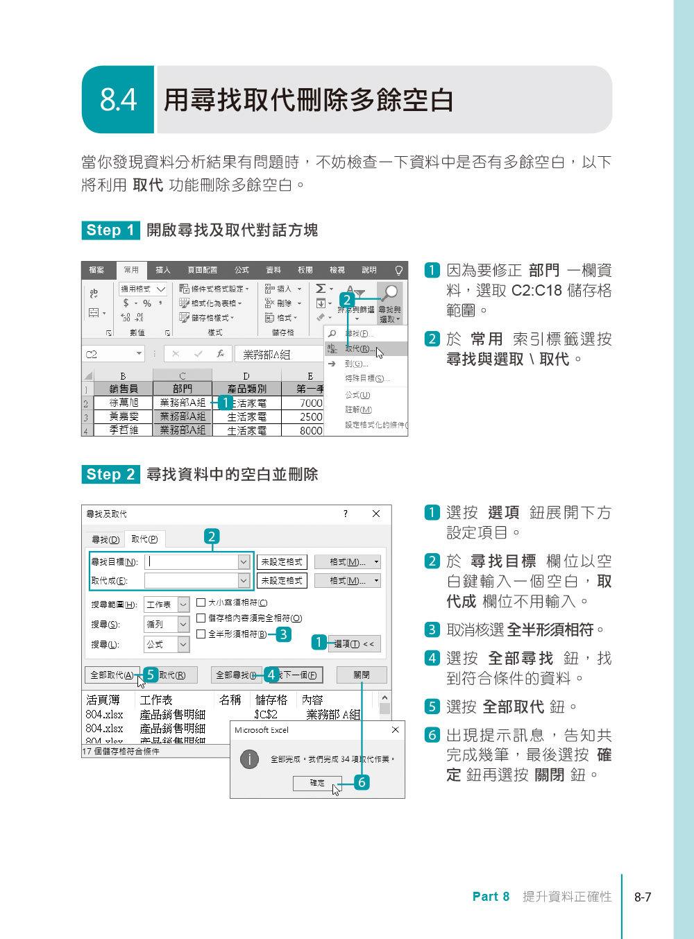 Excel 自學聖經:從完整入門到職場活用的技巧與實例大全 (附商業分析資料取得與整合超值影片/範例/速查表)-preview-2