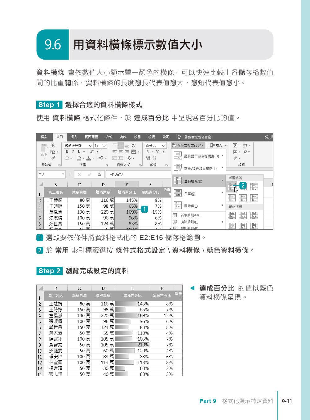 Excel 自學聖經:從完整入門到職場活用的技巧與實例大全 (附商業分析資料取得與整合超值影片/範例/速查表)-preview-3
