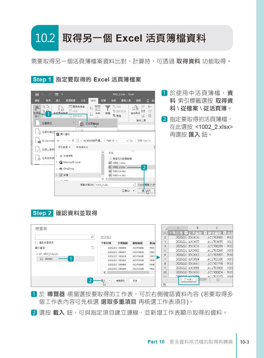 Excel 自學聖經:從完整入門到職場活用的技巧與實例大全 (附商業分析資料取得與整合超值影片/範例/速查表)-preview-4