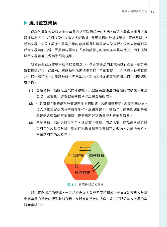 Power BI 零售大數據分析應用 -- 強化工作效率,掌握市場先機!(第二版)-preview-5