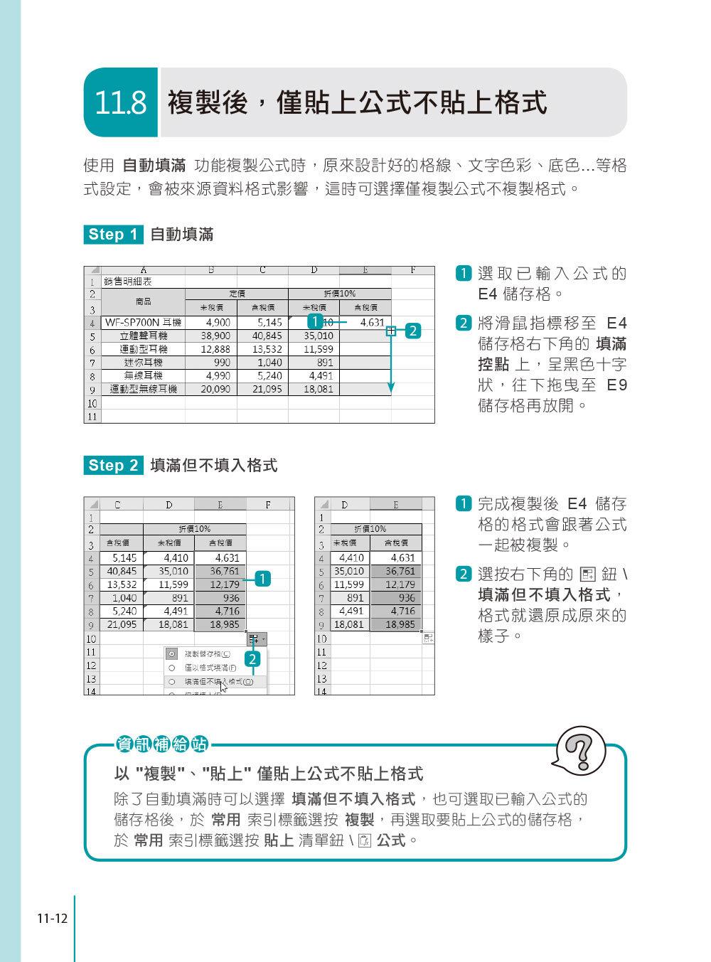 Excel 自學聖經:從完整入門到職場活用的技巧與實例大全 (附商業分析資料取得與整合超值影片/範例/速查表)-preview-5