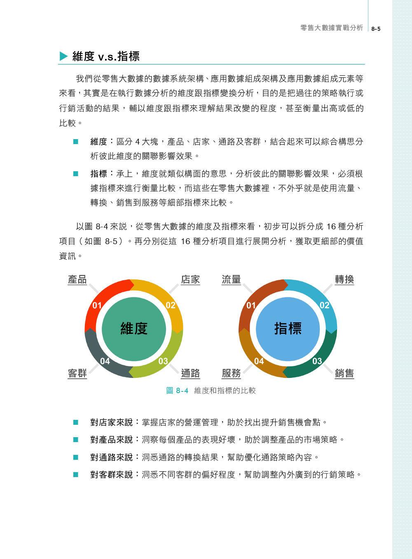 Power BI 零售大數據分析應用 -- 強化工作效率,掌握市場先機!(第二版)-preview-7
