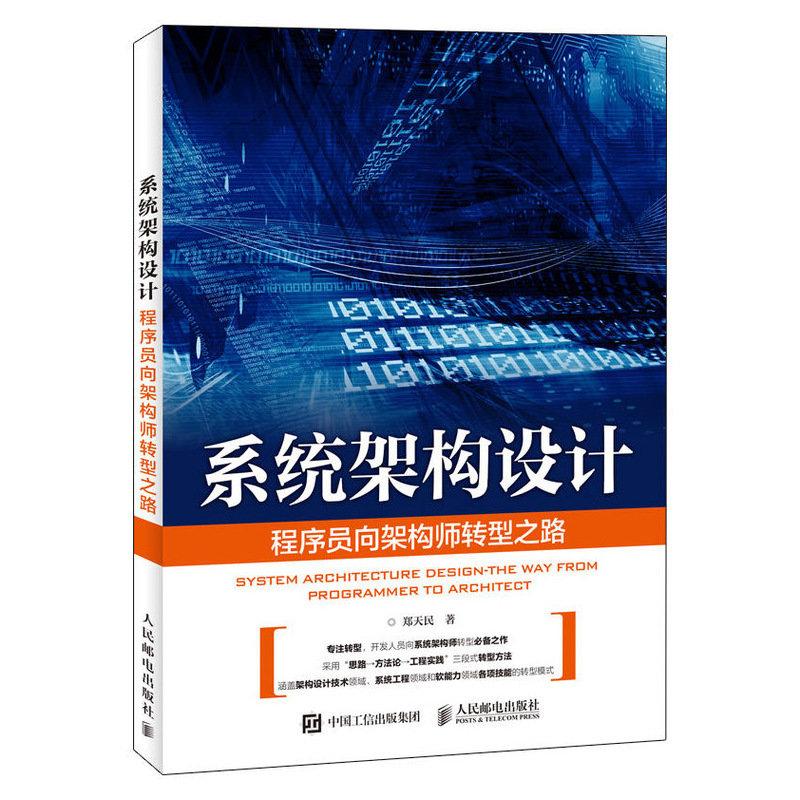 系統架構設計-preview-2