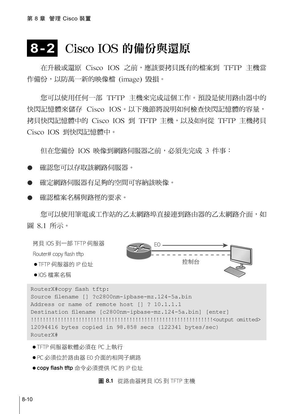 CCNA 網路認證先修班 (Understanding Cisco Networking Technologies, Volume 1: Exam 200-301 (CCNA Certification))-preview-3