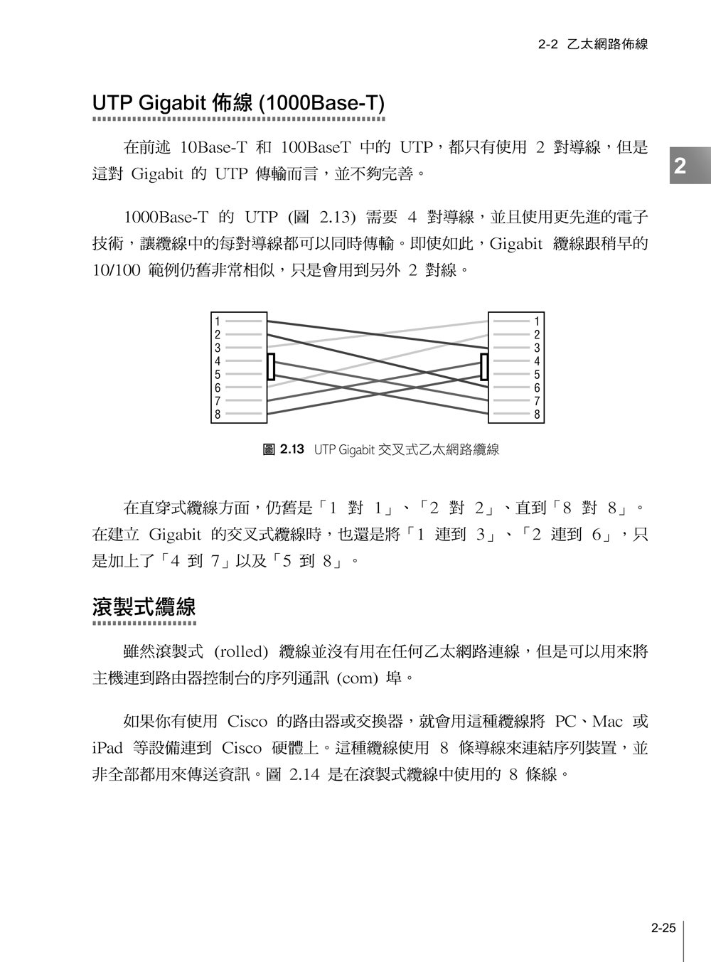 CCNA 網路認證先修班 (Understanding Cisco Networking Technologies, Volume 1: Exam 200-301 (CCNA Certification))-preview-4