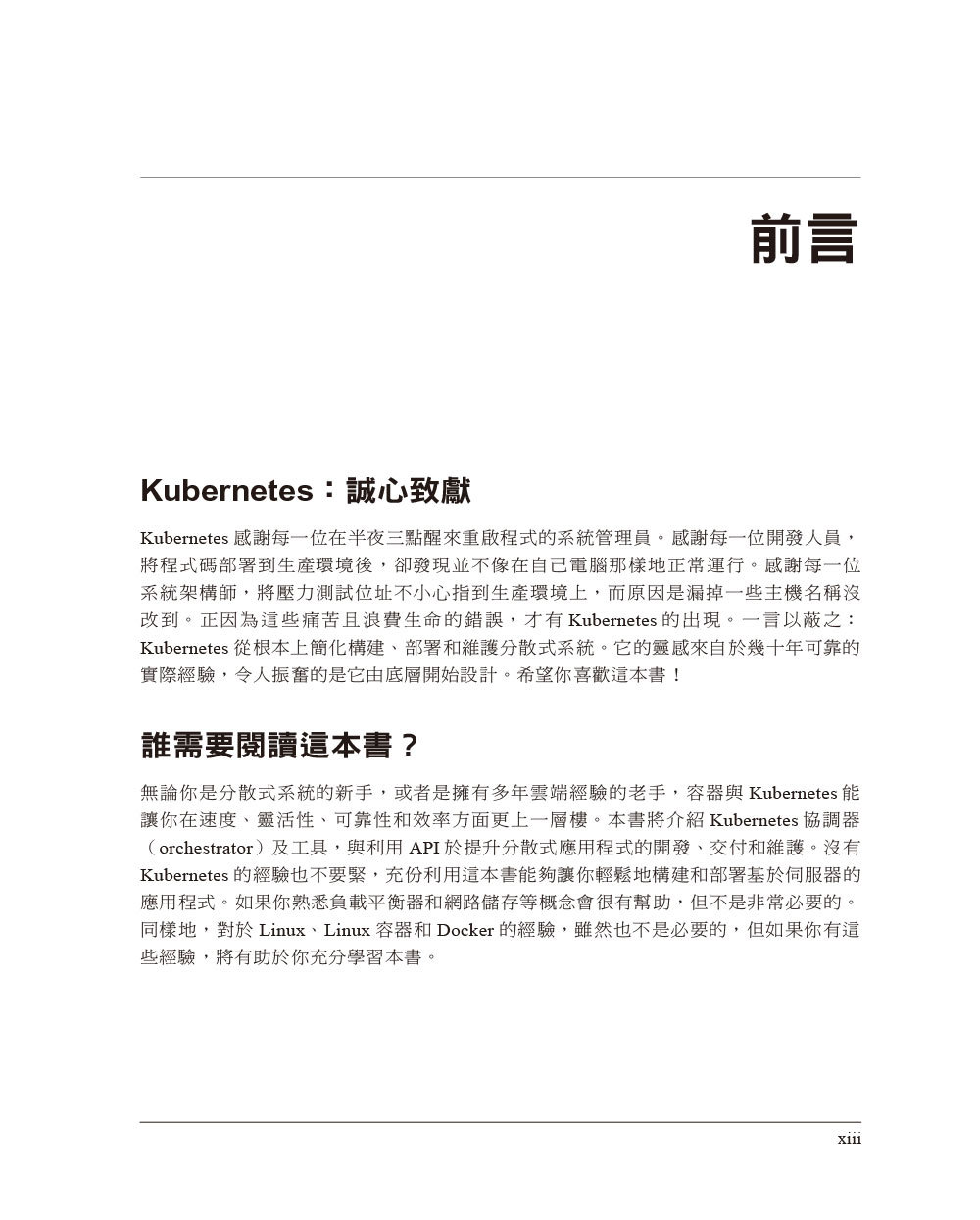 Kubernetes:建置與執行, 2/e (Kubernetes: Up and Running: Dive into the Future of Infrastructure, 2/e)-preview-1