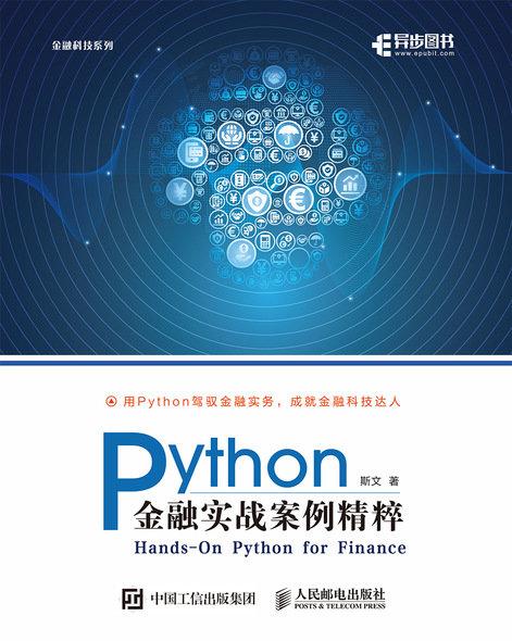 Python 金融實戰案例精粹-preview-1