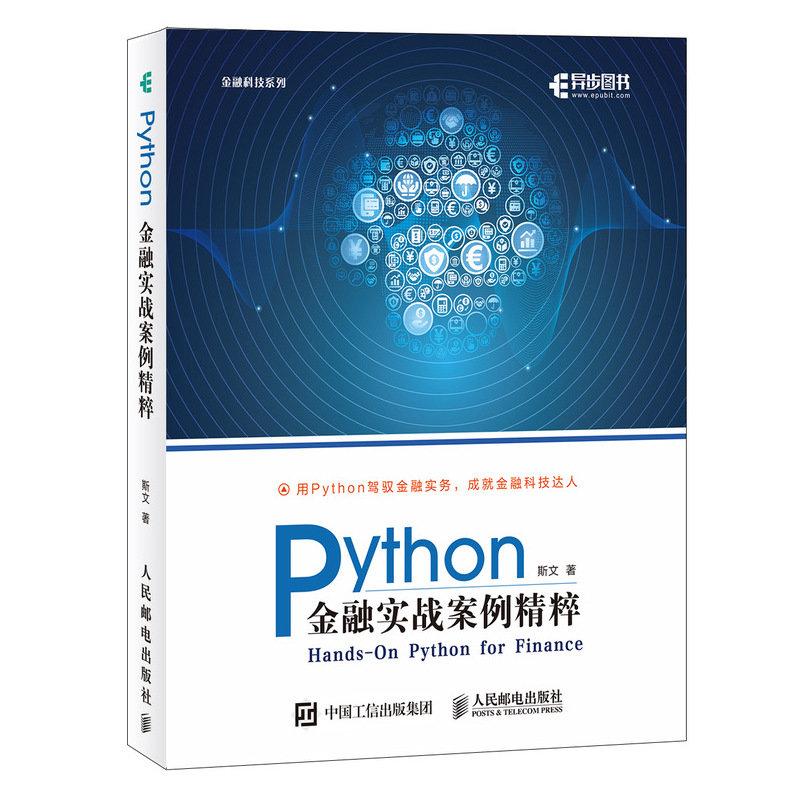 Python 金融實戰案例精粹-preview-2