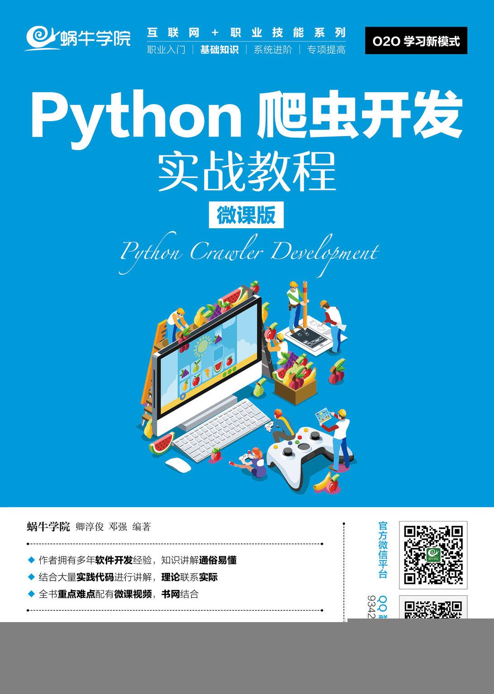 Python爬蟲開發實戰教程(微課版)-preview-1