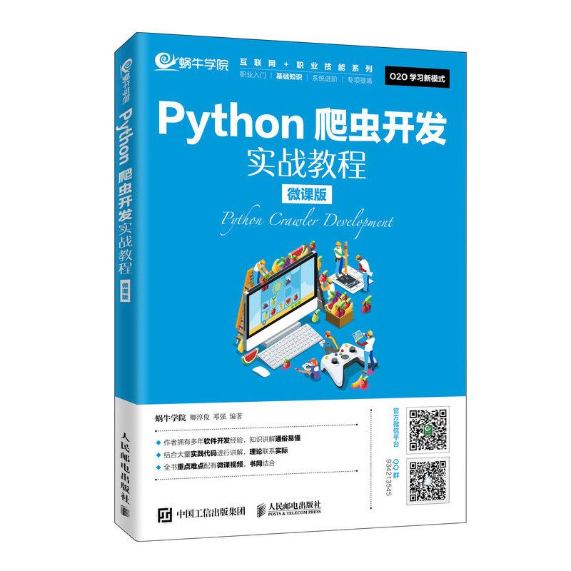 Python爬蟲開發實戰教程(微課版)-preview-2