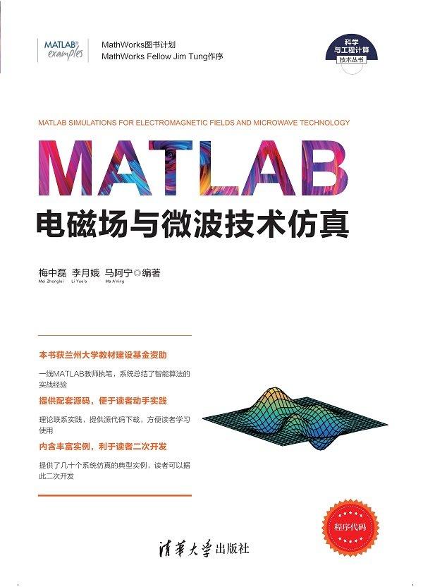 MATLAB 電磁場與微波技術模擬-preview-1