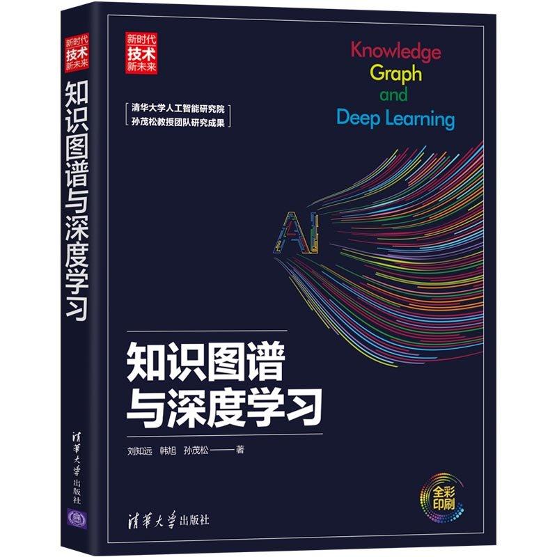 知識圖譜與深度學習-preview-1