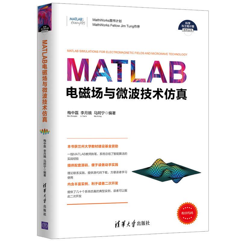MATLAB 電磁場與微波技術模擬-preview-3