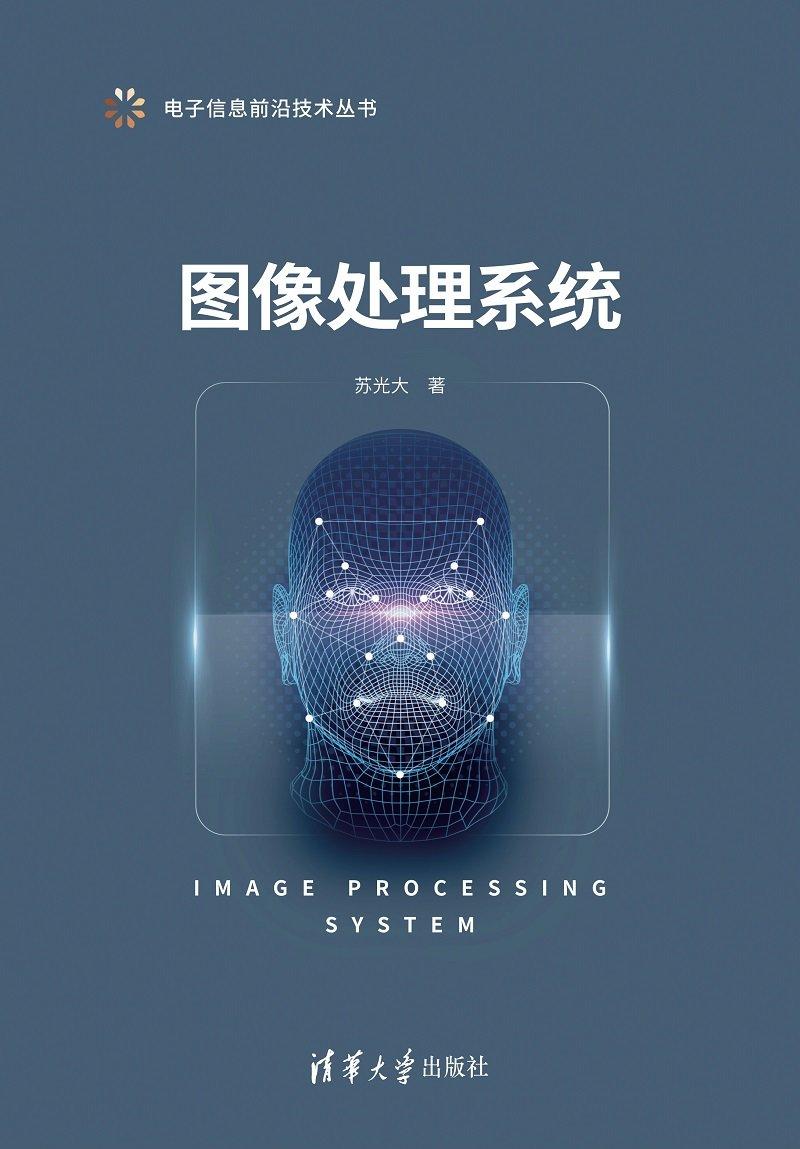 圖像處理系統-preview-1