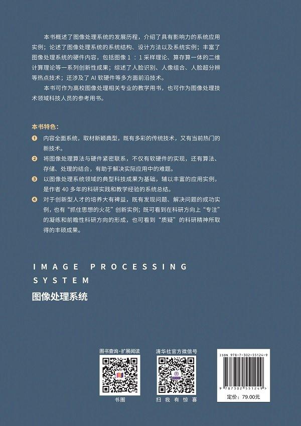 圖像處理系統-preview-2