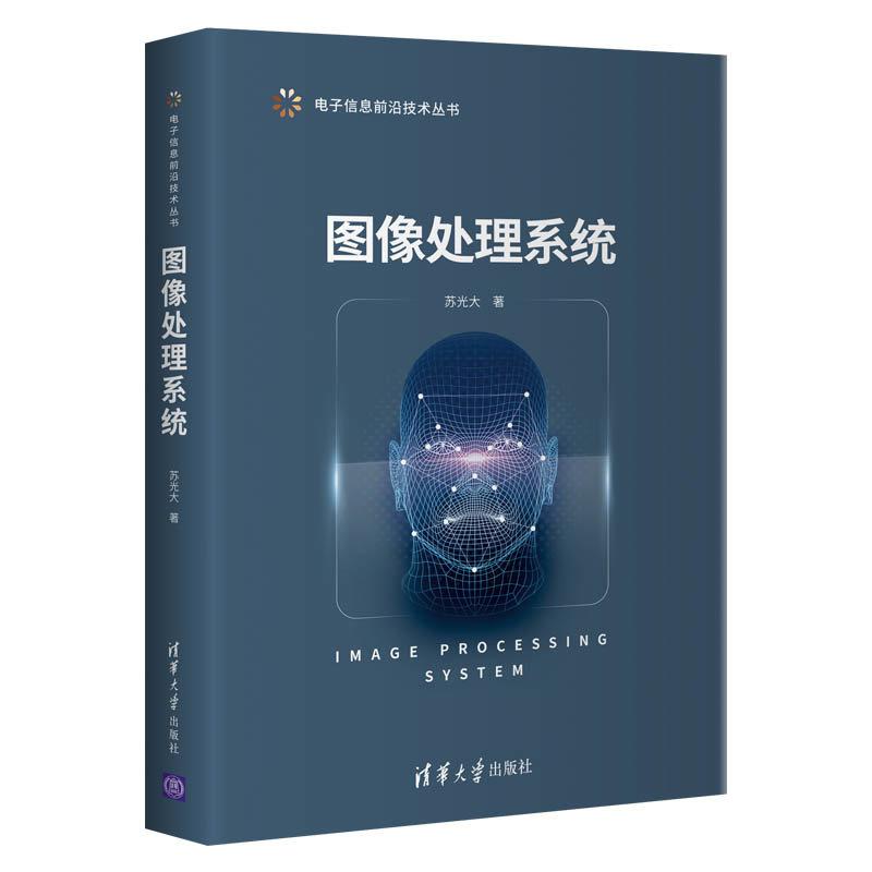 圖像處理系統-preview-3