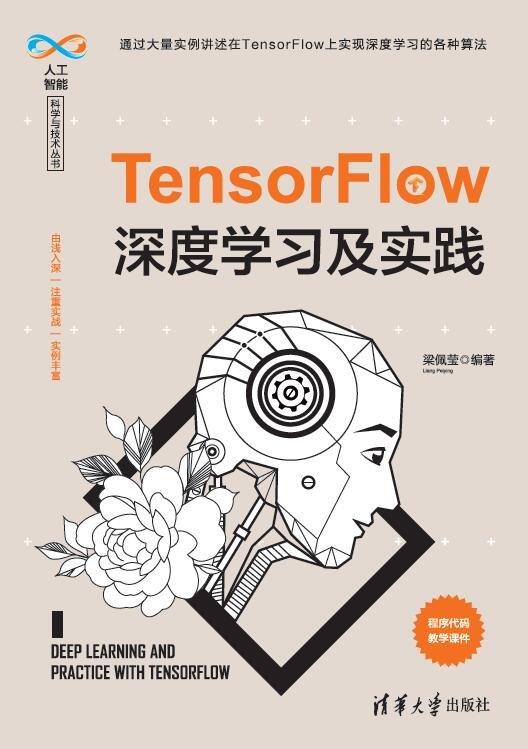 TensorFlow深度學習及實踐-preview-1