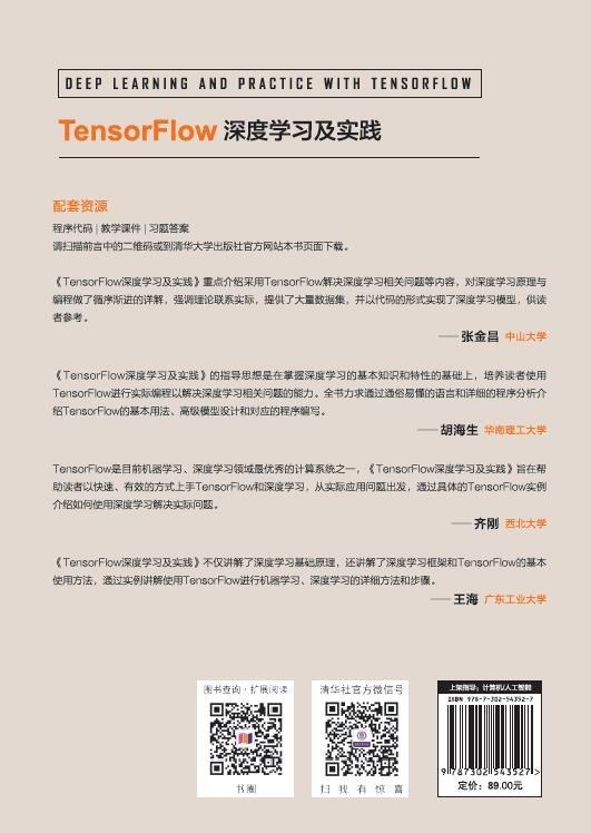TensorFlow深度學習及實踐-preview-2