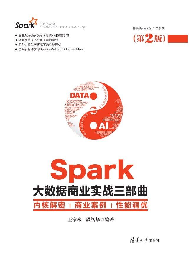 Spark 大數據商業實戰三部曲:內核解密|商業案例|性能調優, 2/e-preview-1