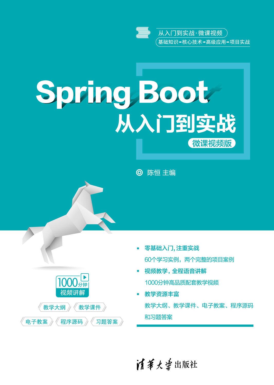 Spring Boot 從入門到實戰 -- 微課視頻版-preview-1