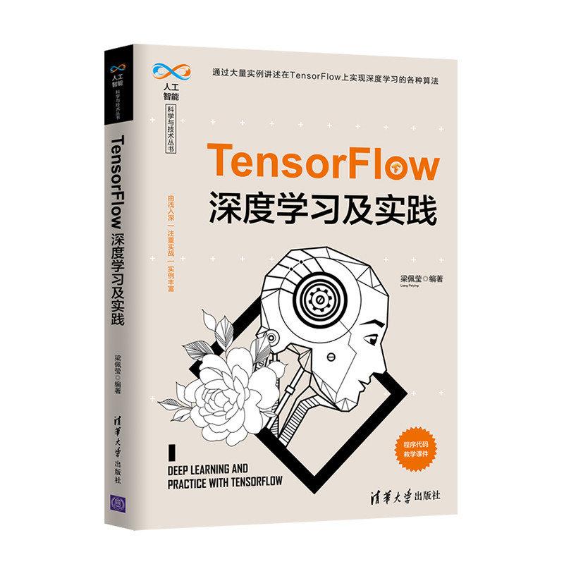 TensorFlow深度學習及實踐-preview-3