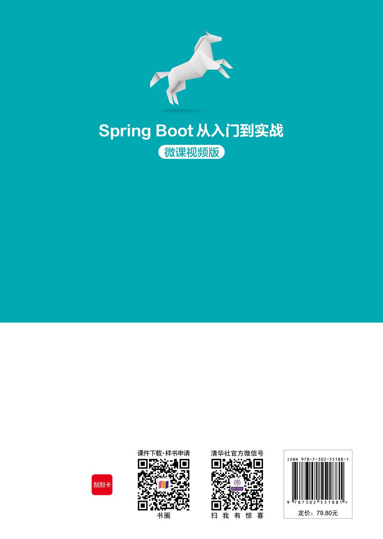 Spring Boot 從入門到實戰 -- 微課視頻版-preview-2