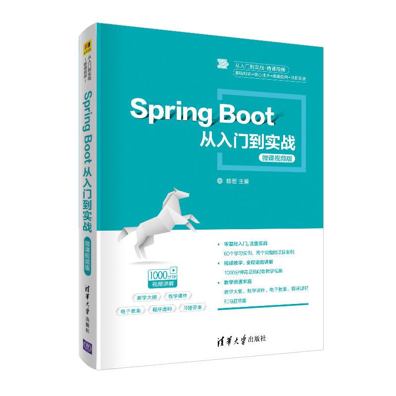 Spring Boot 從入門到實戰 -- 微課視頻版-preview-3